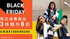 《Puma Black Friday優惠》- 精選Black Friday減價貨品低至$199, 2件可享額外9折/3折可享額外8折(優惠至2020年11月30日)