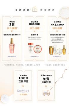 【Kerastase 優惠】- 購買任何2套產品可獲贈極致亮澤修護精華50ml (優惠到2020年10月31日)