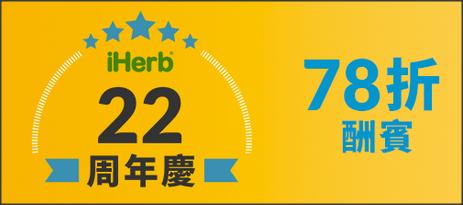 iherb-22-anniversary-promo
