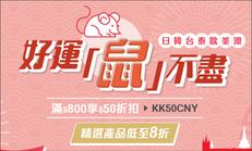 《KKday 香港用戶優惠》- 購買日/韓/台/泰/歐/美/澳地區所有產品滿$800可享減$50 (優惠至20年1月24日)