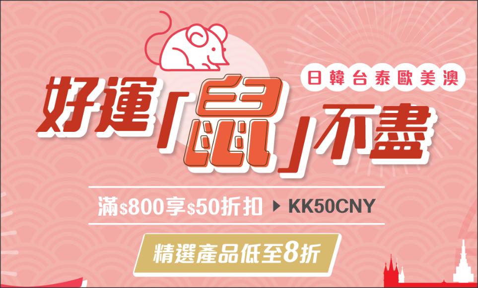 KKday-jan2020-promo-banner