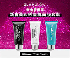 【GLAMGLOW 2021年1月優惠】- 新會員首次賺物可享皇牌面膜體驗裝 (優惠到2021年1月31日)