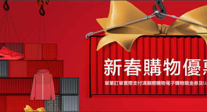 《Under Armour 新年優惠》買滿HK$900,即可獲贈HK$100現金卷 (優惠至18年2月25日)