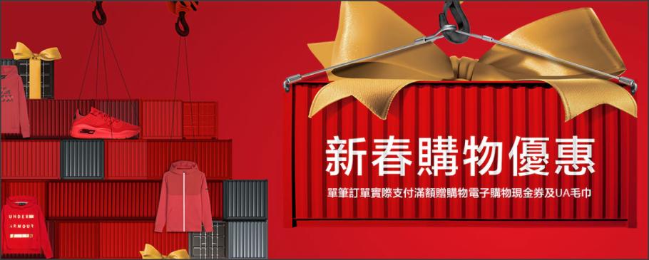 under-armour-cny-promo