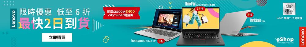 Lenovo-may2020-promo-banner