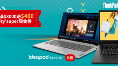 【Lenovo 優惠】- 新客戶賺買任何筆記本電腦/桌上電腦/工作站即減$300 (優惠至2020年6月30日)