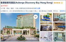 【Trip.com 優惠】預訂香港愉景灣酒店海景客房低至HK$872 以MOX Card預訂可享額外高達5%超級CashBack(優惠到2021年2月28日)