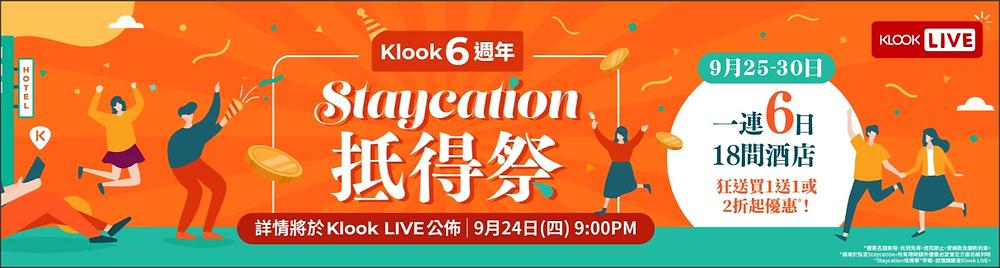 klook-sept2020-promo-banner2