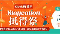 《Klook客路 優惠》-  一連6日18間酒店 狂送買1送1或2折起優惠 (優惠至2020年9月30日)