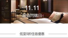 《澳門銀河Galaxy集團雙11優惠》百老匯酒店$698起 低至5折!! (優惠到11月11日)