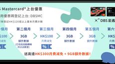 【自由鳥Birdie x DBS Mastercard上台優惠】 新登記指定$120或以上用月費計劃 用DBS Mastercard卡付款及連續6個月自動轉賬交 (優惠至2021年5月31日)