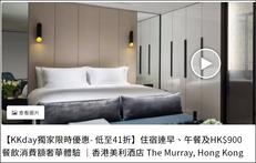《KKday Staycation優惠》- 預訂香港美利酒店冬日美饌之旅只須$1,254/位 享半自助早午餐 (優惠至2020年10月31日)
