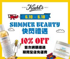 【Kiehl's 優惠】- 購買任何產品即額外可享特效保濕乳霜7ml 及特效保濕潔面啫喱 30ml  (優惠到2021年6月18日)