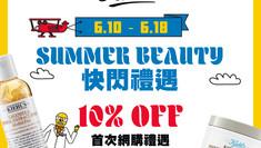 【Kiehl's 優惠】- 首次於網店購物即享全單9折 購物滿HK$1080 即額外獲贈環保紙購物袋乙個及旅行試用裝3件(優惠到2021年6月18日)