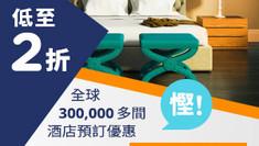 《AMOMA.com 優惠》 酒店預訂 優惠碼5%折扣 (優惠到9月30日)