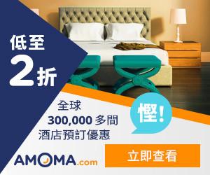 《AMOMA.com 優惠》超過300,000間酒店可享5%折扣優惠 (優惠到19年3月31日)