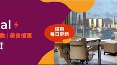 《Klook 優惠》- 宜必思香港中上環酒店 - 淨房超值推介低至人均HK$150起 香港東隅酒店 - 享Sugar三道菜晚餐 + 早餐低至人均HK$794起(優惠至2021年8月22日)