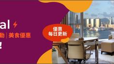 《Klook 優惠》香港本地活動買滿HK$1000即減HK$100 每日精選限時優惠6月10日至13日 Hari Hong Kong56折優惠 (優惠至2021年7月2日)