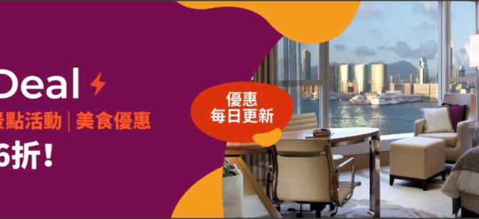 《Klook 優惠》香港逸東酒店 - 房間升級 + 豪歎3餐連酒吧迎賓飲料低至人均HK$704起  (優惠至2021年7月28日)