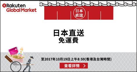Rakuten-EMS-free-shipping-promo