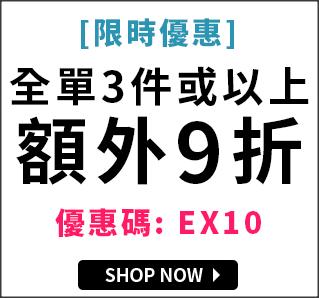 Mydress 全單3件或以上享額外9折(優惠到7月31日)