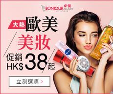 【Bonjour卓悅 優惠】- 大熱歐美美妝 促銷HK$ 38 起 (優惠至18年6月27日)