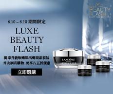 【Lancome 優惠】- 首次官網購物選購一系列人氣熱賣items 即享15% OFF+購買滿HK$1,000更送溫和保濕水200ml (限量300份) (優惠到2021年6月18日)