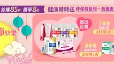 《白蘭氏Brand's 獨家優惠》- 購物及使用「健康時時送」可減HK$50 (優惠到2020年9月30日)