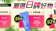 《Bonjour卓悅夏日優惠》- 精選日本美妝低至85折(優惠到19年7月4日)