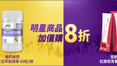《白蘭氏Brand's2021年獨家長期優惠》- 單次購物滿HK$500可減HK$60 (優惠到2021年12月31日)