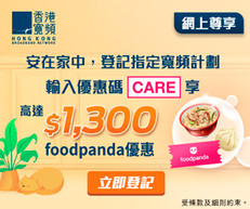 【香港寬頻 HKBN 光纖寬頻 2020年優惠】網上登記光纖寬頻申請可享高達$1300 FoodPanda優惠