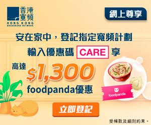 HKBN-broadband-Sept2019-promo-banner