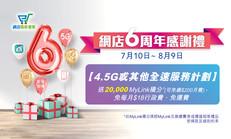 【中國移動CMHK 手機計劃優惠】4.5G全速本地服務計劃: 新客戶上台客戶月費$108起可享「三賞」優惠,獲贈20,000 MyLink積分、免每月$18行政費及免運費(優惠至2020年8月9日)