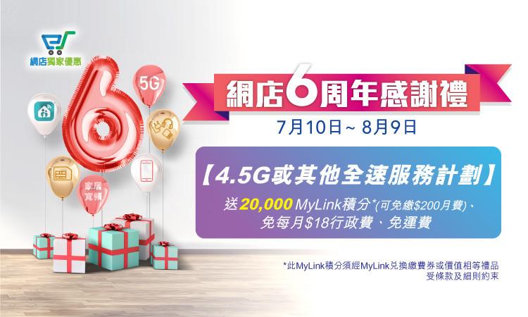 CMHK-mobileplan-jul2020-promo-banner