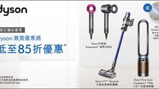 【J SELECT網店 X Dyson 獨家優惠】大部分Dyson戴森產品一律85折 (優惠至2020年8月16日)
