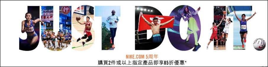 nike-aug2019-promo-banner