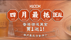 《Klook客路美食優惠》- 天仁茗茶香港可享8折 丸·茶手作可享88折 (優惠至2020年4月30日)