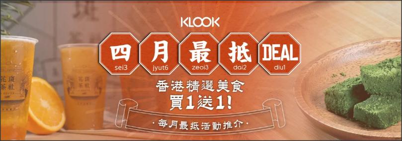 klook-apr2020-promo-banner