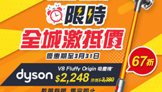 《ESD Life生活易 優惠》Dyson V8 Fluffy Origin吸塵機 低至67折 激筍價HK$2248 (原價$3380) (優惠至2020年3月31日)