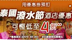 Hotels.com 又有減$188折扣!!(優惠到3月27日)