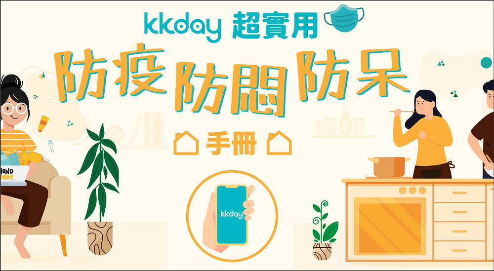 KKday-jul2020-promo-banner