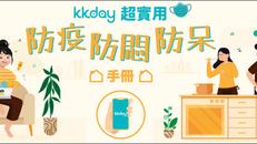 《KKday 防疫優惠》- 香港製造口罩/台灣口罩直送免運費 (優惠至2020年8月31日)