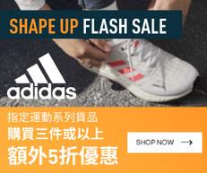《Adidas SHAPE UP FLASH SALE優惠》- 指定運動系列產品購買兩件可享額外6折 購買三件或以上可享額外5折 (優惠至2021年2月24日)