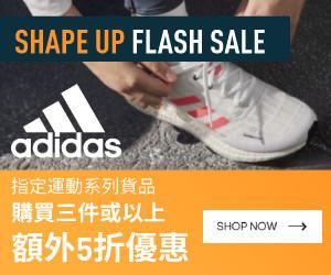 adidas-feb2021-promo-banner-2