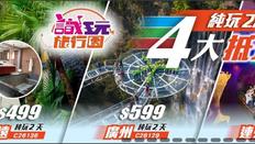 《大航假期 優惠》島嶼原始生態環境純玩2天團 網上預訂勁減$100/位 (優惠到12月28日)