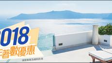 《Zuji 機票優惠》預訂酒店滿$3,000 即減HK$88 (優惠到18年6月24日)