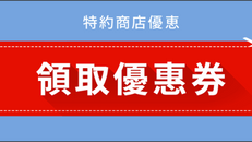 【樂天Rakuten 優惠】- 單筆訂單滿18,000日元即減1,300日元 (優惠至2020年3月14日)