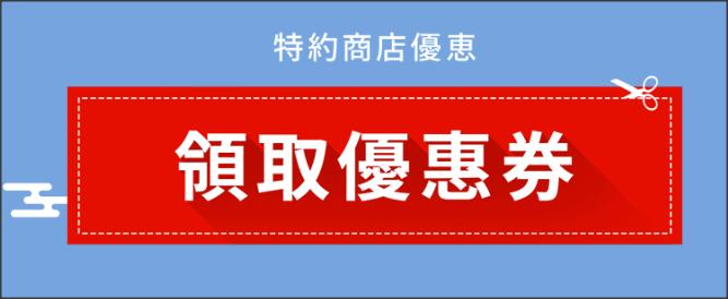 【樂天Rakuten 優惠】- 單筆訂單滿5,000日元即減2,000日元 (優惠至2020年4月8日)