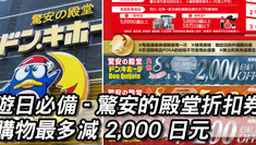 驚安的殿堂(唐吉訶德) 店折扣券 / 優惠券 - 購物額外再減多 2,000 日元 ,2017 年全年有效
