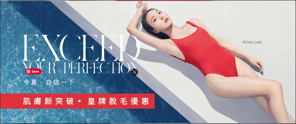 medilase-sept2021-promo-banner